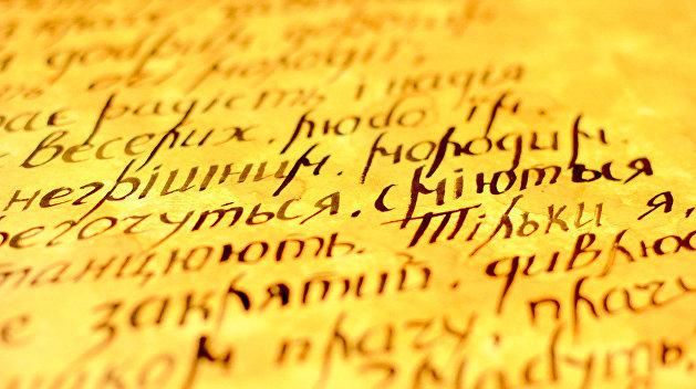 Украинцы выступили за перевод алфавита на латиницу