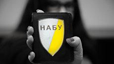 НАБУ изъяло у Минобороны Украины 15 томов документов