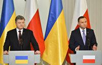 Дуда: Отношения Украины и Польши в глухом тупике