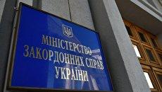МИД Украины прокомментировал инаугурацию Лукашенко