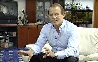 Медведчук: По уровню коррупции евроинтегрирующаяся Украина установила абсолютный рекорд