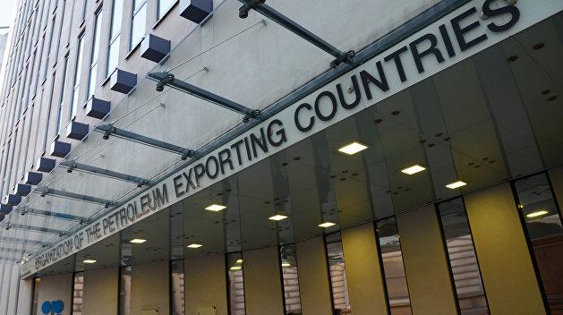 Минэнерго РФ подтвердило дату встречи ОПЕК 10 декабря