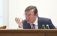 Честные мошенники. Генпрокурор Украины Луценко натравил США на своих борцов с коррупцией