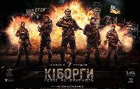 «Киборги» против «Сватов»: какие герои нужны современной Украине