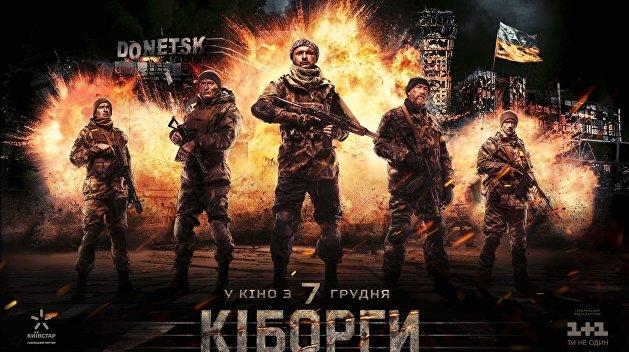 Культпоход: 21 декабря нардепы ВР увидят «Киборгов»