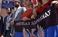 Власти ДНР открыли представительство республики в Финляндии