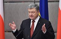 Порошенко призвал Польшу дружить «назло России»