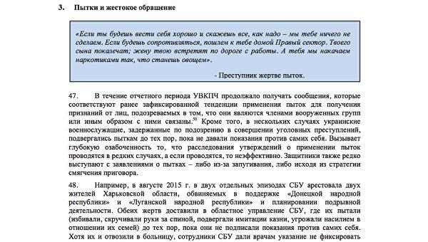 «Мы тебя убьем, и нам ничего не будет»: Как в ООН видят соблюдение прав человека в Украине