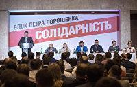 Из президентов – в оппозицию. «Блок Петра Порошенко» меняет ориентацию