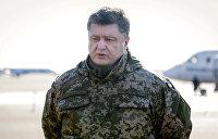 Порошенко предложил заменить российских военных в  СЦКК немцами и французами