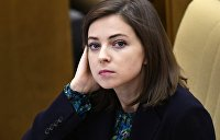 Посольство в Африке или тюрьма на Украине? Что ждет посла РФ в Кабо-Верде и бывшего прокурора Крыма Поклонскую