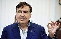 «Я вам спою»: Саакашвили отказался от допроса в СБУ