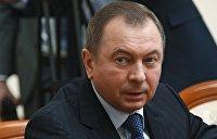 Глава МИД Белоруссии нашел виновных в белорусских протестах