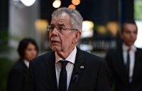 Президент Австрии: Антироссийские санкции ЕС не вписываются в интересы Вены