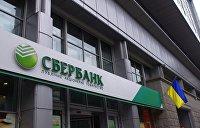 «Коммерсантъ»: Украинский Сбербанк становится белорусским