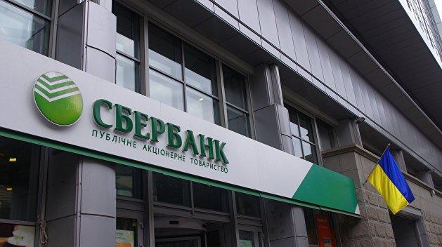 НБУ отказал белорусам в покупке «дочки» Сбербанка