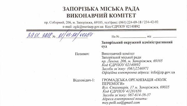 Власти Запорожья хотят запретить горожанам отмечать годовщину Сталинградской битвы