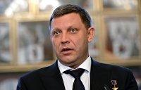 Захарченко: Альтернативы Минску нет