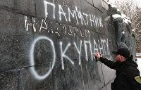 Символизм вандализма: Декоммунизация требует новых жертв