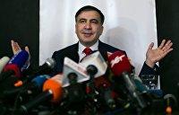 Неприкаянный Саакашвили. Почему на самом деле он отказался возвращаться на Украину