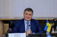 Арсен Аваков: кто он