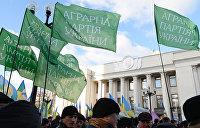Украинские аграрии с завтрашнего дня начинают забастовку