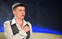 Одинокое шоу Надежды Савченко: тюрьма, полиграф, адвокаты
