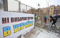 Парламентская ассамблея ОБСЕ требует от Украины воздержаться от провокаций на выборах президента РФ