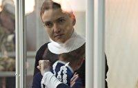 Эксперт: Голодающая Савченко выигрывает у власти