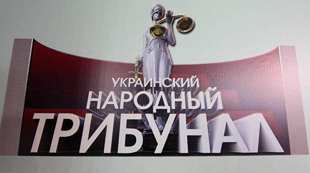 В Донецке началось второе заседание «Украинского народного трибунала»