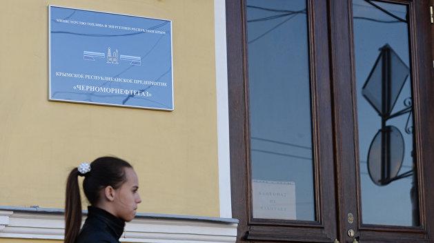 Аксенов объяснил увольнение руководства «Черноморнефтегаза»