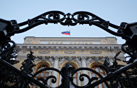 Российский Центробанк приостановил покупку валюты на фоне обвала цены на нефть