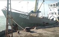 Киеву придется заплатить компенсацию, если «Норд» конфискуют