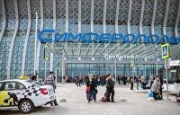 Колымага репрессий на фоне крымского аэропорта
