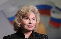 Москалькова озвучила имена узников совести на Украине и в США