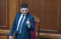 Экономист: Гройсман — это охранитель бедности на Украине