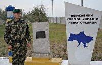 На Украине официально оформили День пограничника по новому стилю