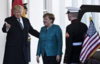 Меркель приехала к Трампу: Будут обсуждать «Северный поток-2» и Донбасс