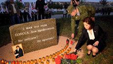 В ДНР открыли мемориал, посвященный памяти жертв «Одесской Хатыни»