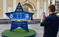 Перекупщик билетов на финал ЛЧ: «100 000 гривен — и вы на стадионе» — «КП в Украине»