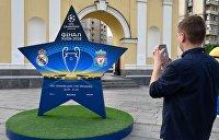 Европейские болельщики тысячами сдают билеты: это победа Киева — РИА Новости