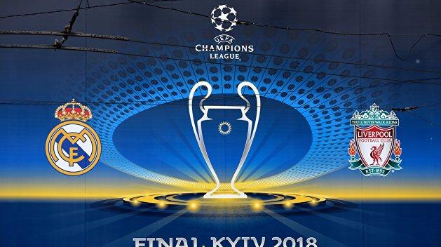 Финал Лиги чемпионов в Киеве рискует пройти без европейских болельщиков