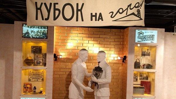 В Донецке реанимирована история «Шахтера»