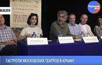 Московские артисты посмеялись над украинскими санкциями