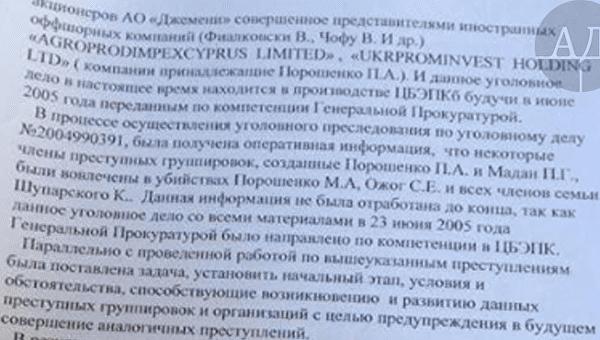 Криминальный клан: Молдавские следователи обвинили Порошенко в убийстве брата