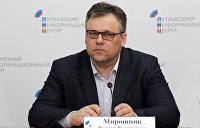 ЛНР: Запад пытается втянуть РФ в конфликт в Донбассе