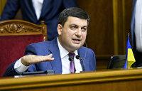 Гройсман ответил на заявление Лаврова о подготовке Киевом новой провокации