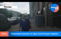 Опрос: Что пожелали россияне украинцам в день конституции