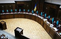 Конституционный суд на перепутье. Станет ли Зеленский английской королевой