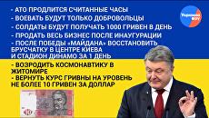 Обещать - не значит жениться: какие предвыборные лозунги выполнил Порошенко